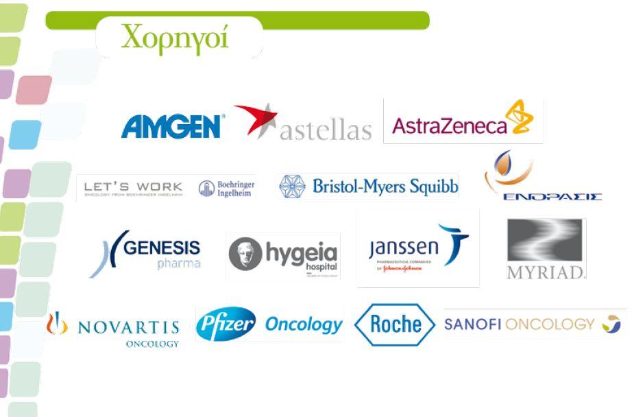 sponsors_kosmidis2015